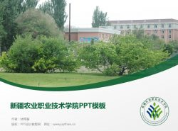 新疆农业职业技术学院PPT模板下载