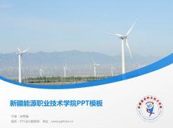 新疆能源职业技术学院PPT模板下载