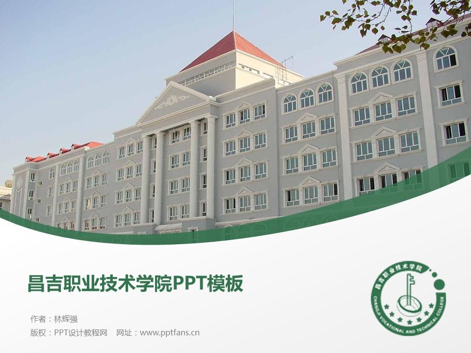 昌吉职业技术学院PPT模板下载_幻灯片预览图1