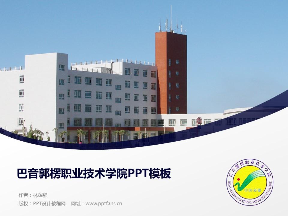 巴音郭楞职业技术学院PPT模板下载_幻灯片预览图1