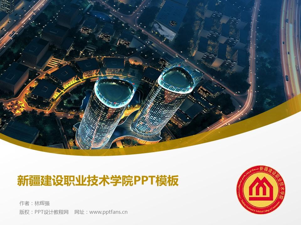 新疆建设职业技术学院PPT模板下载_幻灯片预览图1