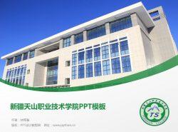 新疆天山职业技术学院PPT模板下载