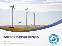 新疆石河子职业技术学院PPT模板下载