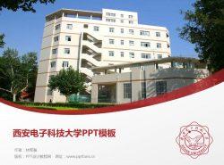 西安电子科技大学PPT模板下载