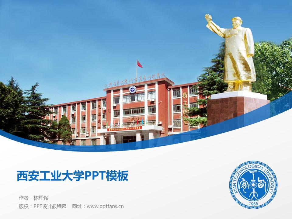 西安工业大学PPT模板下载_幻灯片预览图1