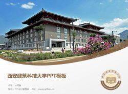 西安建筑科技大学PPT模板下载