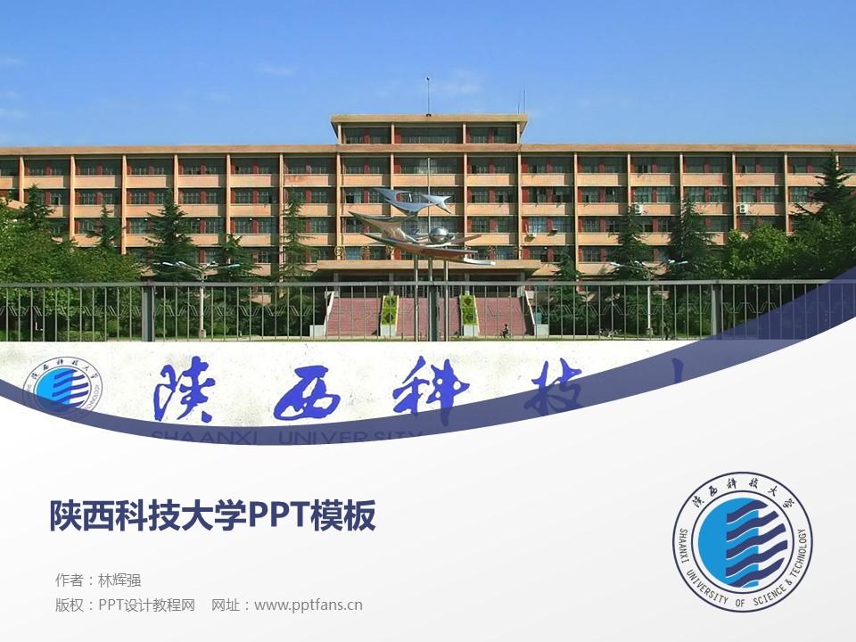 陕西科技大学ppt模板下载