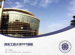 西安工程大学PPT模板下载