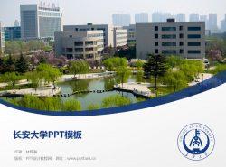 长安大学PPT模板下载