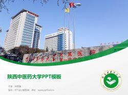 陕西中医药大学PPT模板下载