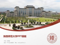 陕西师范大学PPT模板下载