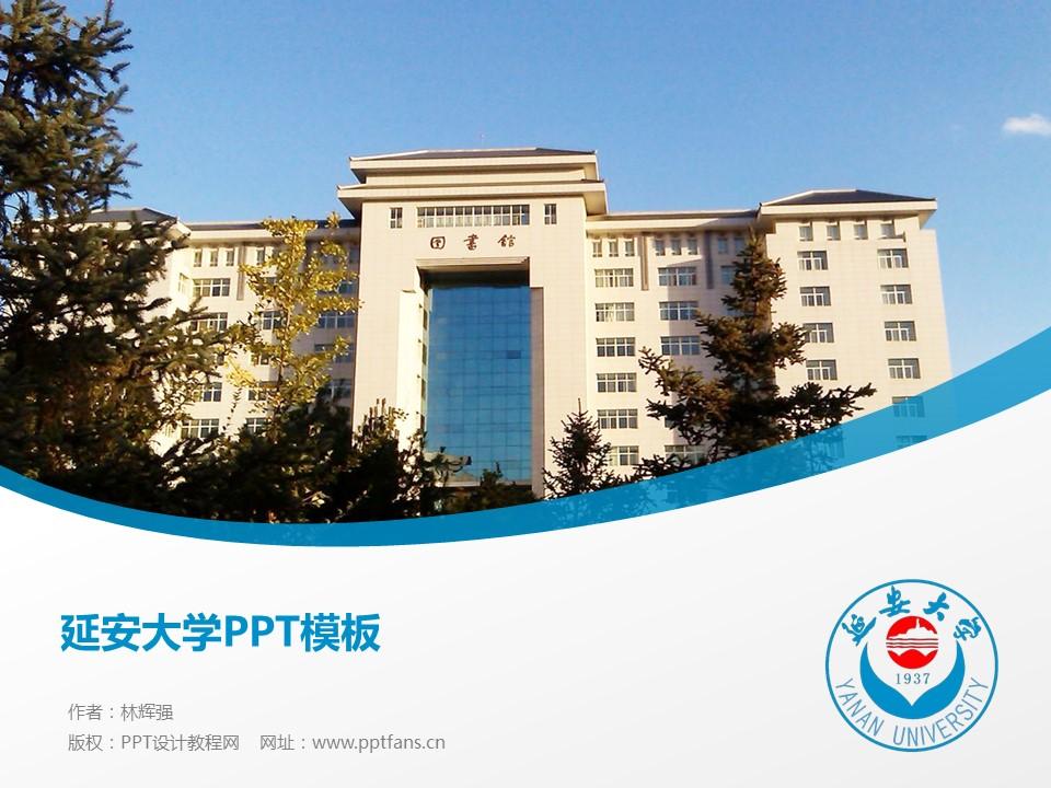 延安大学ppt模板下载