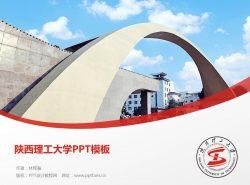 陕西理工学院PPT模板下载