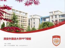 西安外国语大学PPT模板下载