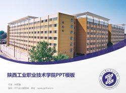 陕西工业职业技术学院PPT模板下载
