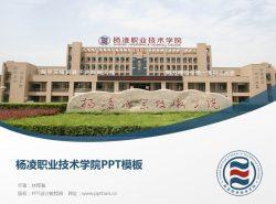 杨凌职业技术学院PPT模板下载