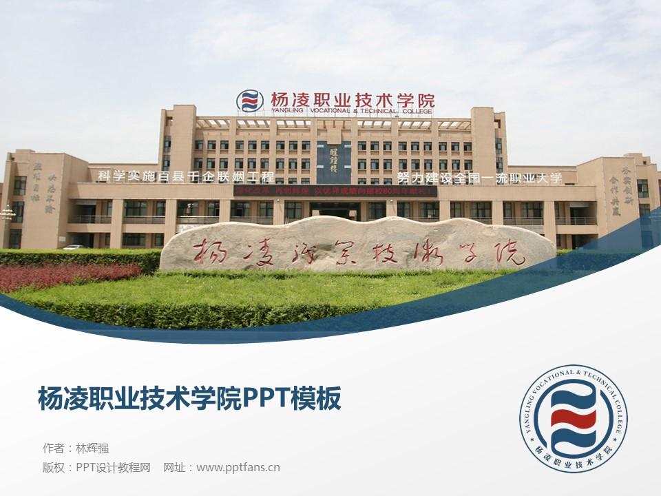 杨凌职业技术学院PPT模板下载_幻灯片预览图1