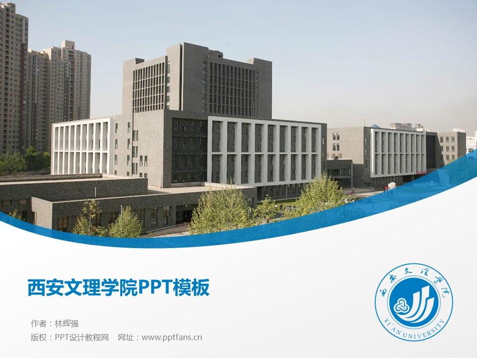 西安文理学院PPT模板下载_幻灯片预览图1