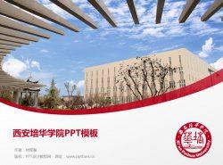 西安培华学院PPT模板下载