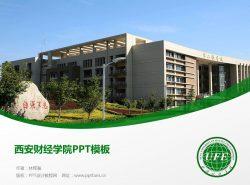 西安财经学院PPT模板下载