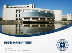 西安邮电大学PPT模板下载