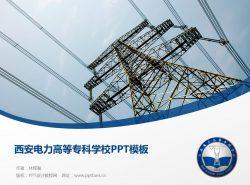 西安电力高等专科学校PPT模板下载