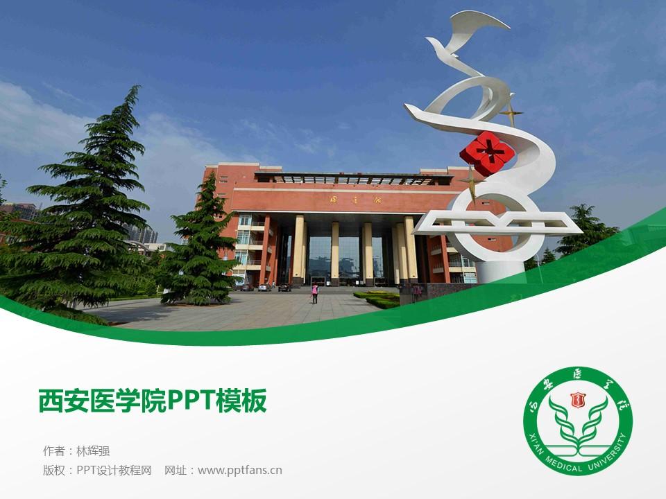 西安医学院PPT模板下载_幻灯片预览图1