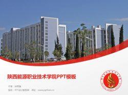 陕西能源职业技术学院PPT模板下载