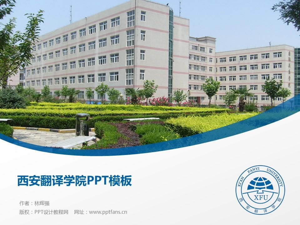 西安翻译学院PPT模板下载_幻灯片预览图1