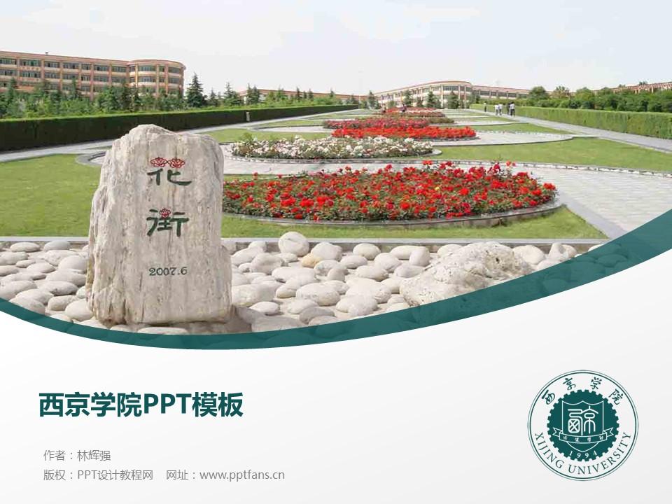 西京学院PPT模板下载_幻灯片预览图1