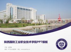陕西国防工业职业技术学院PPT模板下载