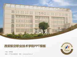 西安航空职业技术学院PPT模板下载