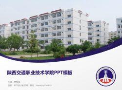 陕西交通职业技术学院PPT模板下载