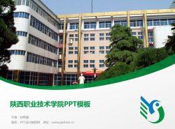 陕西职业技术学院PPT模板下载