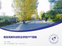 西安高新科技职业学院PPT模板下载