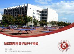 陕西国际商贸学院PPT模板下载