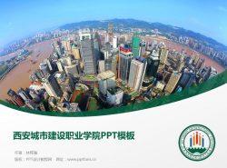 西安城市建设职业学院PPT模板下载
