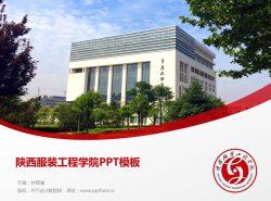 陕西服装工程学院PPT模板下载