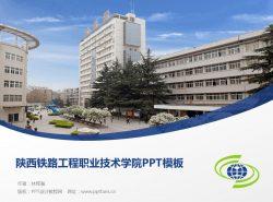 陕西铁路工程职业技术学院PPT模板下载