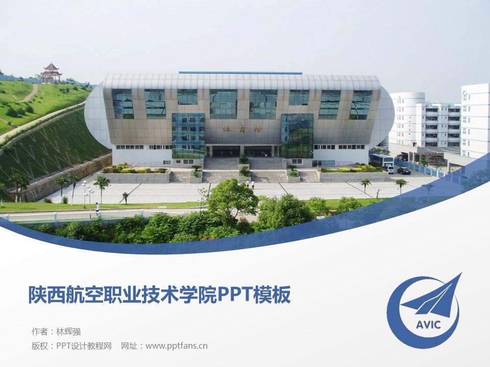 陕西航空职业技术学院PPT模板下载_幻灯片预览图1