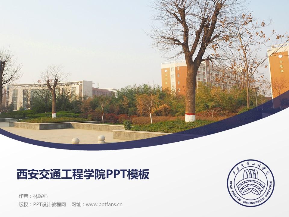 西安交通工程学院PPT模板下载_幻灯片预览图1