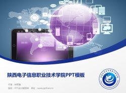 陕西电子信息职业技术学院PPT模板下载