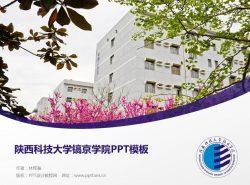 陕西科技大学镐京学院PPT模板下载