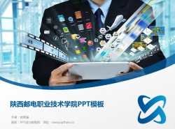 陕西邮电职业技术学院PPT模板下载