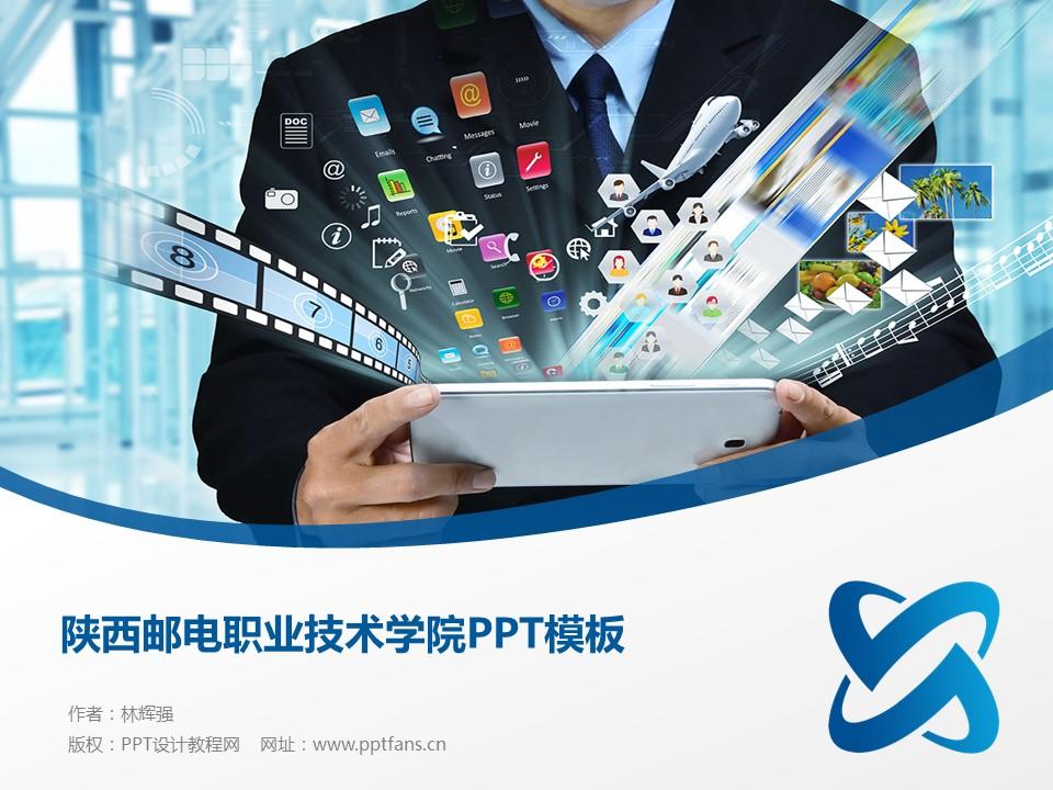 陕西邮电职业技术学院PPT模板下载_幻灯片预览图1