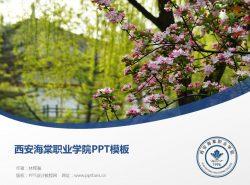 西安海棠职业学院PPT模板下载