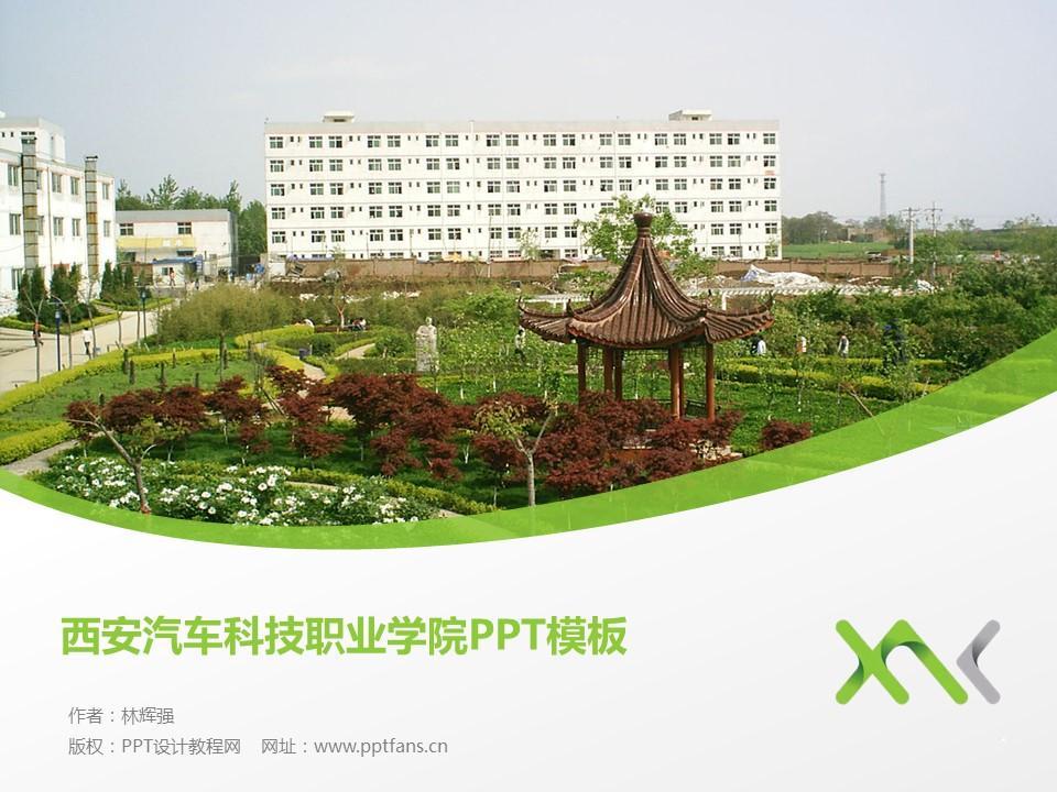 西安汽车科技职业学院PPT模板下载_幻灯片预览图1