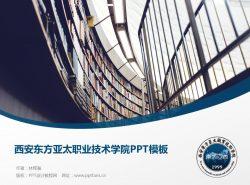 西安东方亚太职业技术学院PPT模板下载