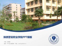 陕西警官职业学院PPT模板下载