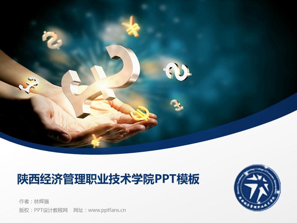 陕西经济管理职业技术学院PPT模板下载_幻灯片预览图1